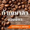 เมล็ดกาแฟกัวเตมาลา