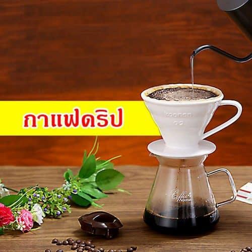 ชุดทำกาแฟดริปร้อน