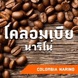 เมล็ดกาแฟ โคลอมเบีย นาริโน่