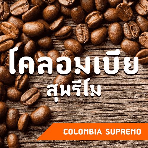 เมล็ดกาแฟ โคลอมเบีย สุพรีโม