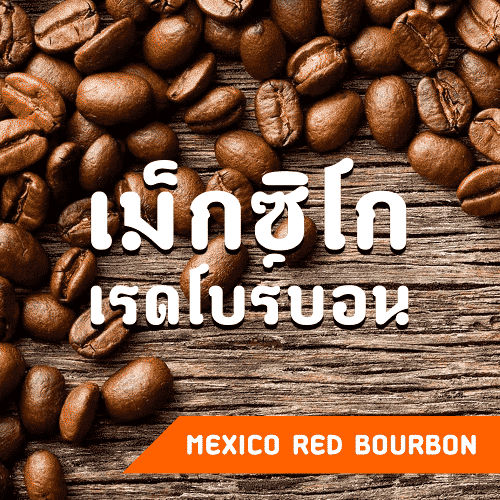 กาแฟเม็กซิโก เรดโบร์บอน