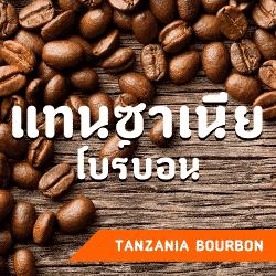 กาแฟแทนซาเนีย โบร์บอน