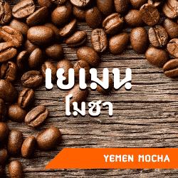 เมล็ดกาแฟเยเมน โมชา